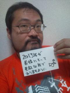 2013年もよろしく.jpg