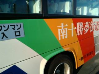 十勝バス.jpg