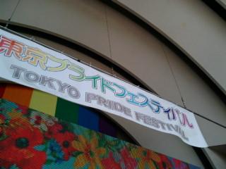 東京プライドフェスティバル.jpg