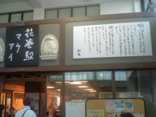 花巻駅.jpg