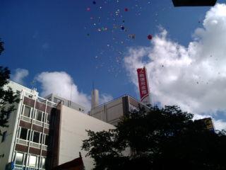 風船は青空に.jpg